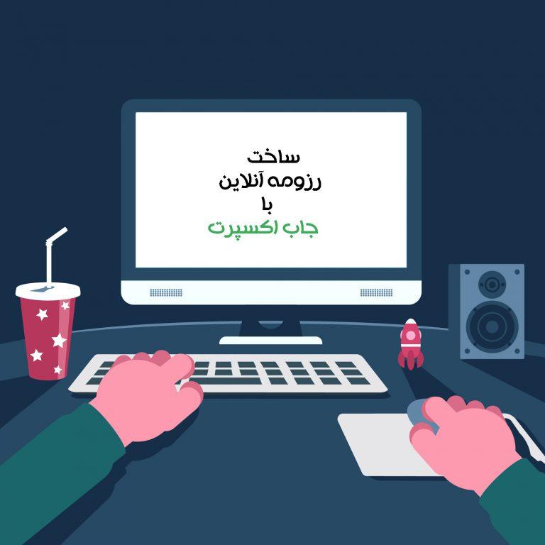ساخت رزومه آنلاین